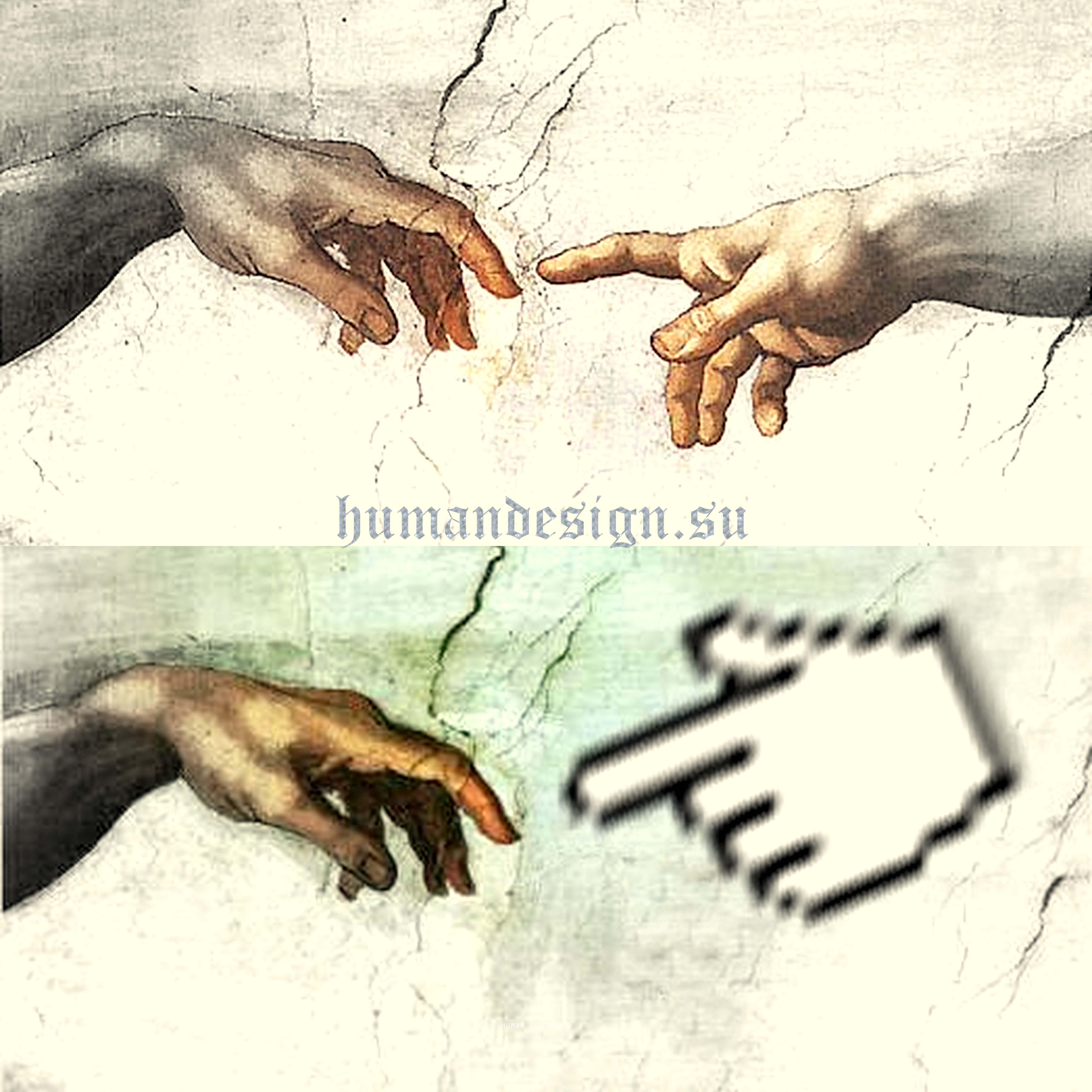 Дизайна человека ра уру ху