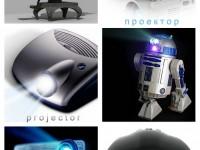 Проекторы-коллаж-letters