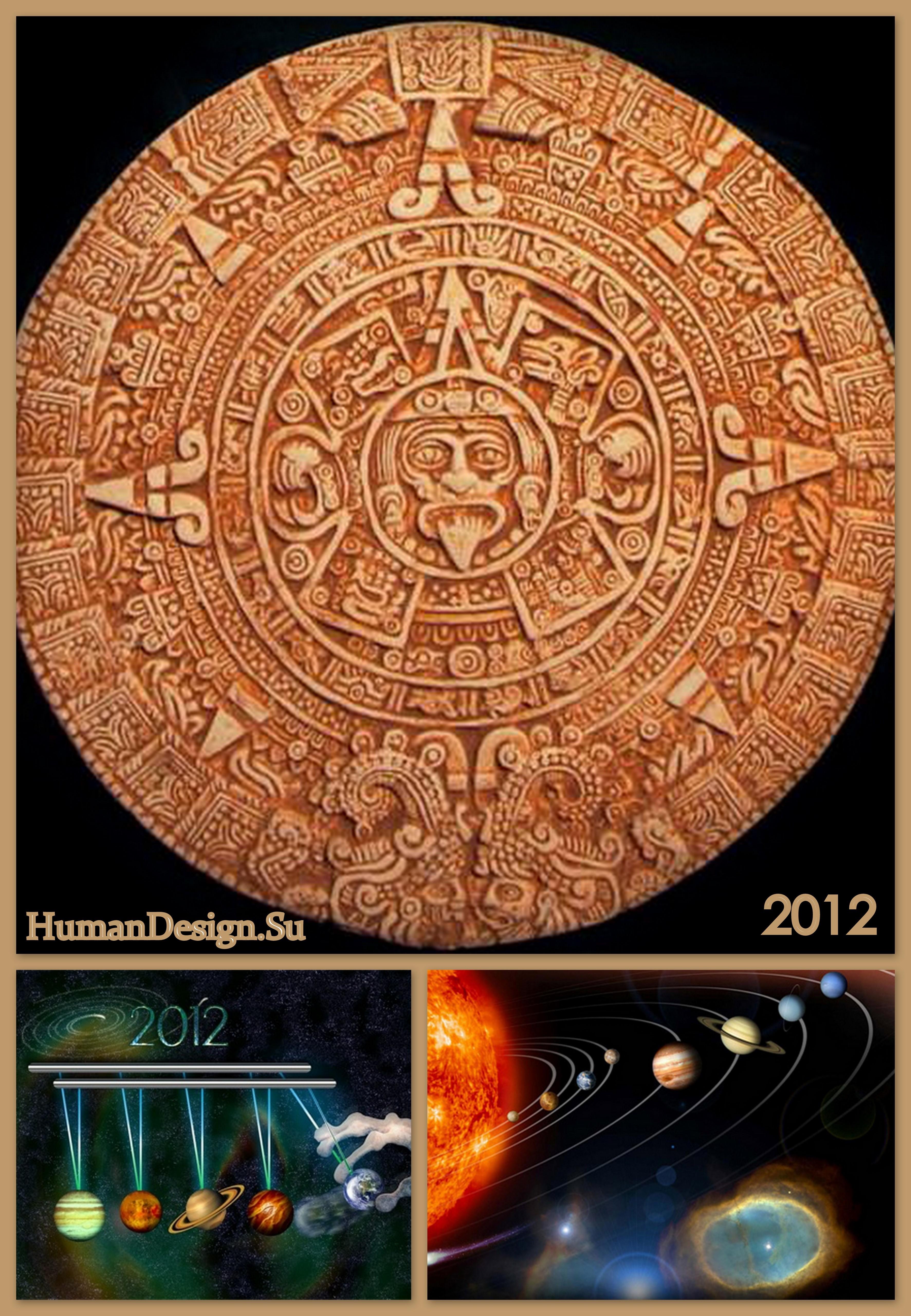 Феномен 2012 года с точки зрения основателя и первого студента Дизайна Человека Ра Уру Ху