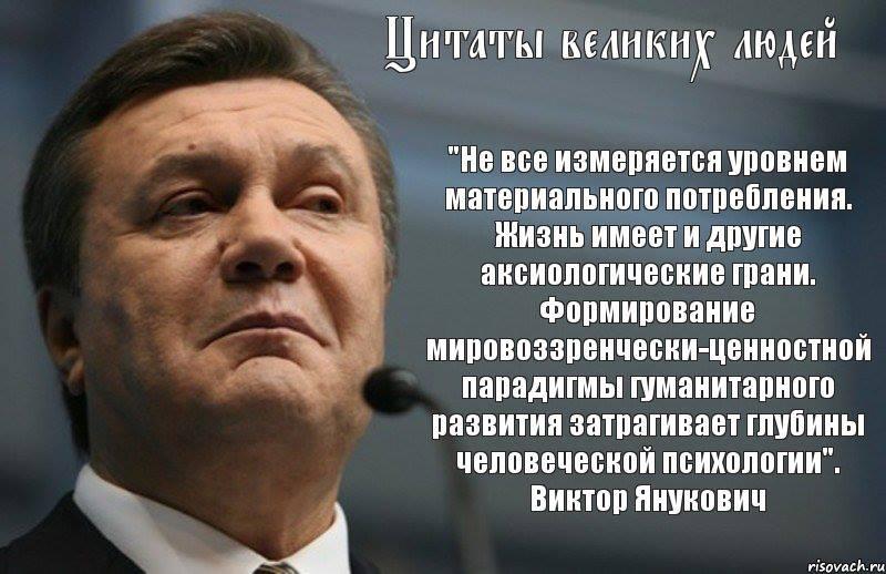 Янукович проффэсор