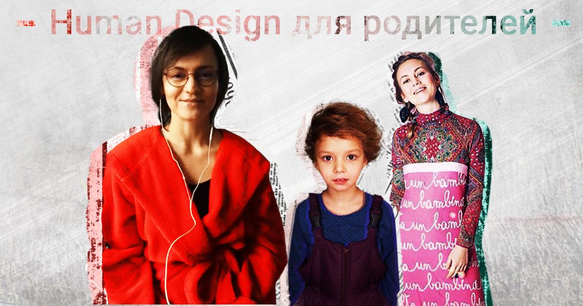 Human Design для родителей. Родитель проектор, ребёнок манифестор