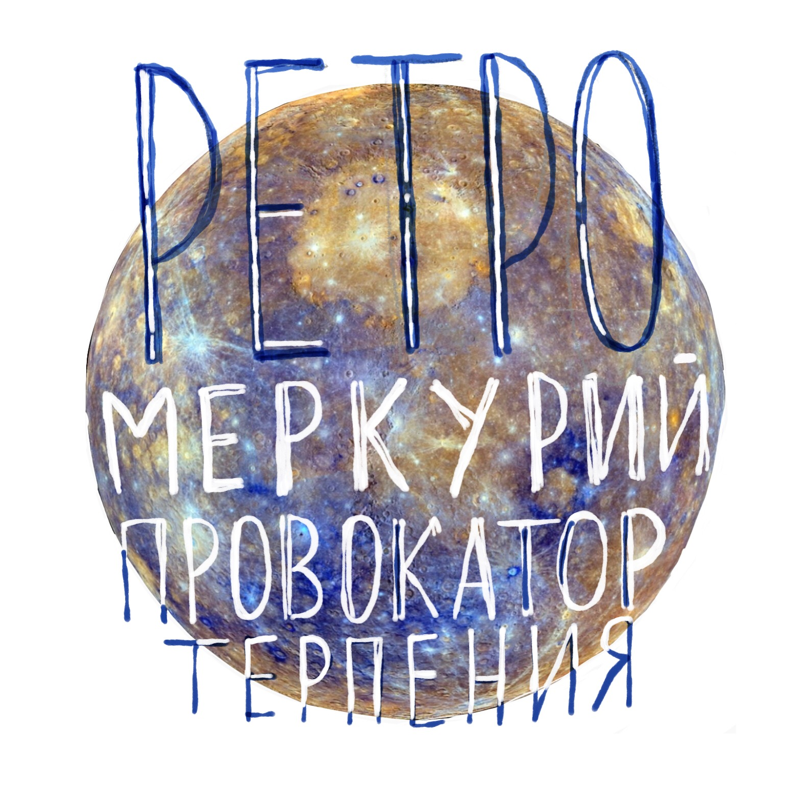 Ретроградный Меркурий connecting people