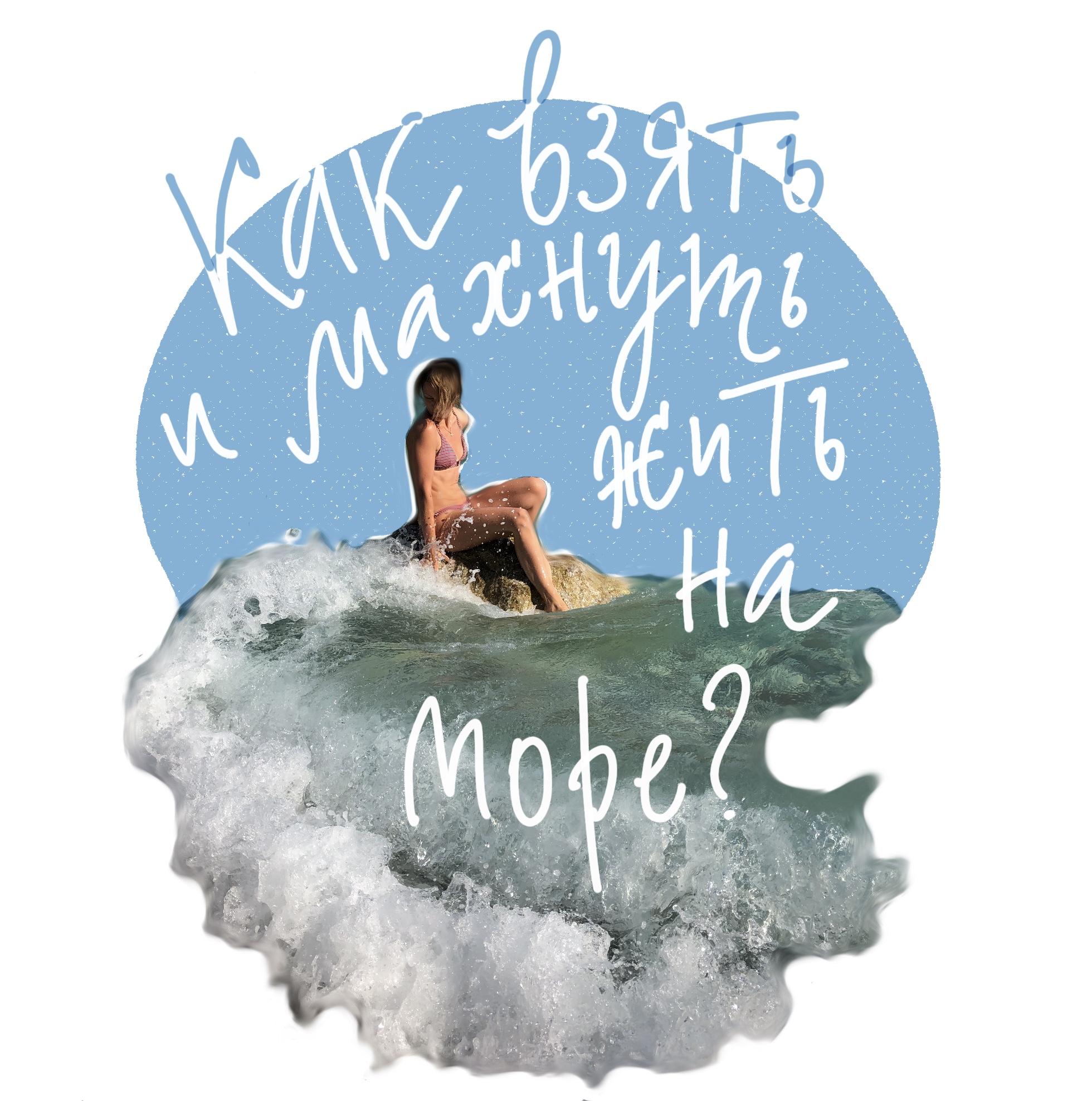 Как взять и махнуть жить на море?
